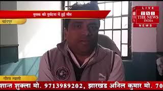 [ Chandpur ] वैगनआर और बाइक की भिड़ंत में घायल हुए युवक की इलाज के दौरान मौत