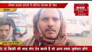 [ Sambhal ] संभल में सड़क हुआ हादसा, कंटेनर चालक की मौके पर मौत  / THE NEWS INDIA