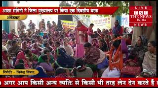 [ Ambedkar Nagar ] आशा संगिनी संघ के नेतृत्व मे भारतीय मजदूर संघ के तत्वावधान में धरना प्रदर्शन किया