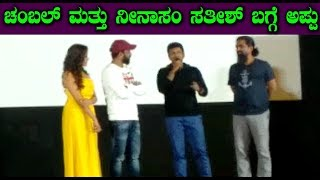 Puneeth Rajkumar Talk About Sathish Ninasam In Chambal || #ChambalTrailer Launch || Sonu Gowda