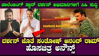 Director Santhosh Ananddram Next Movie - With Challenging Star Darshan || Latest Breaking News