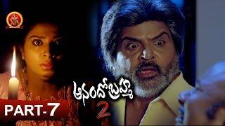 Anando Brahma 2 Full Movie Part 7 - Latest Telugu Full Movies - Ramki, Meenakshi