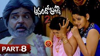 Anando Brahma 2 Full Movie Part 8 - Latest Telugu Full Movies - Ramki, Meenakshi