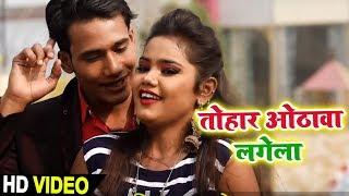 #Bhojpuri #Video Song - तोहार ओठवा लागेला  - Ravi Shankar - Aapn Rate Tu Batawa - Bhojpuri Song 2019