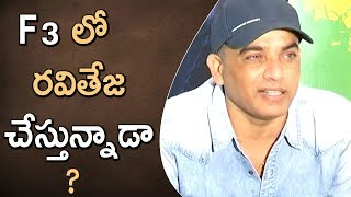 Producer Dil Raju About F3 Movie 3rd Hero @ Dil Raju interview