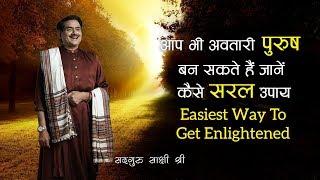 आप भी अवतारी पुरुष बन सकते हैं जानें कैसे सरल उपाय easiest way to get enlightened by Sadhguru (2019)