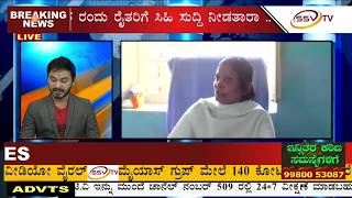 Bhankur Grama Panchyat President Problems @ SSV TV