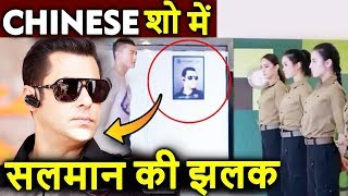 Salman Khan's Bodyguard Photo In Chinese Serial