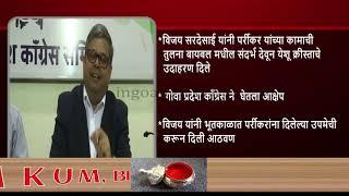 """Watch- Vijay Sardessai Says, """"Manohar Parrikar, Like Jesus Christ, Builds Bridges"""""""