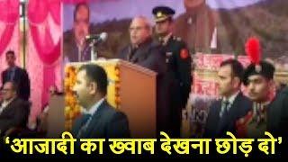 आजादी मांगने वालों को Governor  की दो टूक, 'जन्नत को कायम करके जियो'