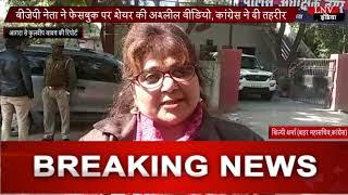 बीजेपी नेता ने फेसबुक पर शेयर की अश्लील वीडियो, कांग्रेस ने दी तहरीर