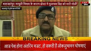 शाहजहांपुर- मामूली विवाद के कारण दोस्त ने मुलायम सिंह को मारी गोली