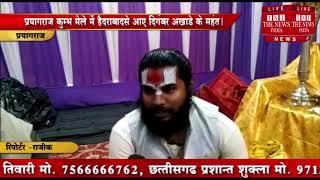 [ Prayagraj ] प्रयागराज के कुम्भ मेले में हैदराबाद से आये दिगंबर अखाड़े से श्री महन्त दिगम्बर