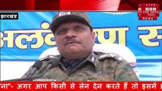 [ Jharkhand ] पलामू पहुंचे सीआरपीएफ के डीजी की समीक्षा बैठक / THE NEWS INDIA