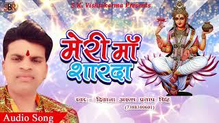 2017 Navratri Hits | Meri Maa Sarda | Diwana Arun Pratap Singh | Navratri Devi Geet 2017