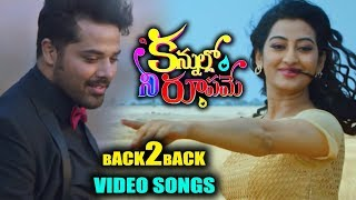 Kannullo Nee Roopame Back To Back Video Songs - Latest Telugu Video Songs -