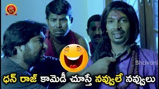 Dhanraj Non-Stop Comedy Scenes - Latest Telugu Comedy Scenes - Digbandhana Movie