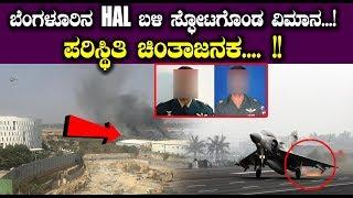 Breaking News - ಬೆಂಗಳೂರಿನ HAL ಬಳಿ ಸ್ಫೋಟಗೊಂಡ ವಿಮಾನ