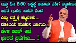 Union Budget - 2019 | Modi announced great news for Indian middle class People