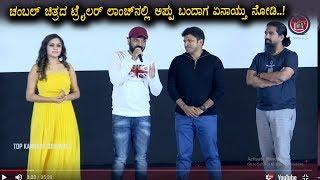 Chambal Kannada movie trailer Launch Full Event   Ninasam Satish   Puneeth   Sonu Gowda