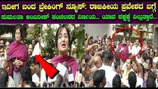 Sumalatha Ambareesh reacts on Political Entry | #Ambareesh
