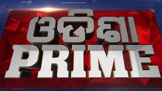 ଓଡିଶା Prime ଭାଗ-୦୧ ....୦୧.୦୨.୨୦୧୯