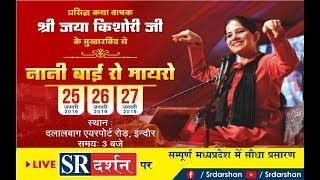 Jaya Kishori Ji  || nani bairo mayro || Latest || Live || day 3 || Part - 1 ||