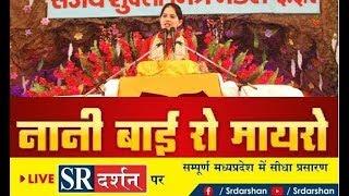 Jaya Kishori Ji    2019    Latest   