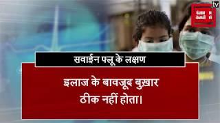 Fatehgarh Sahib में Swine Flue से 5 मौतें, जानें क्या हैं बीमारी के लक्षण