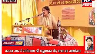 कानड़ नगर में संगीतमय श्रीमद्भागवत वेद कथा का शुभारंभ