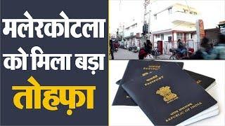 Malerkotla में Passport Office, Bhagwant Mann और Razia में Credit War