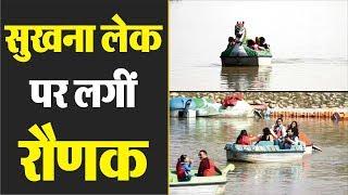 chandigarh में मौसम हुआ सुहावना, Sukhna lake पर लगीं रौणक