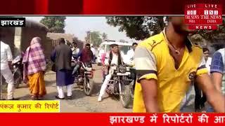 गोड्डा में झारखंड विकास मोर्चा के केंद्रीय कार्य समिति सदस्य के नेतृत्व में निकली बाइक रैली