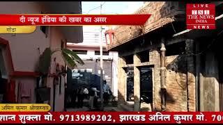 [ Gonda ] गोंडा में THE NEWS INDIA की खबर का असर  / THE NEWS INDIA