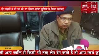 [ Prayagraj ] प्रयागराज में वाहन चेकिंग के दौरान 77 किलो गांजा पुलिस ने किया बरामद  / THE NEWS INDIA