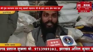 [ Prayagraj ] प्रयागराज कुंभ में सेक्टर नंबर 15 व 16 में अन्न् क्षेत्र चला रहा / THE NEWS INDIA