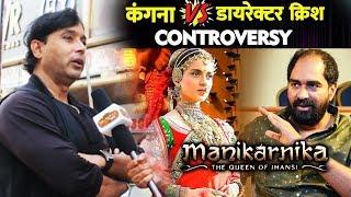 Kangana Ko Target Krate Hai Sab | Manikarnika Kangana Vs Director Krish Controversy | Fan Reaction