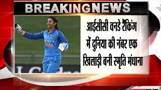 Smriti Mandhana becomes World No 1 ODI batswoman