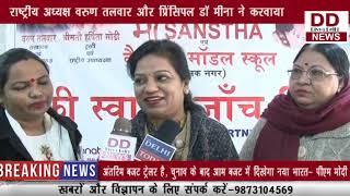 माँ संस्था और कैपिटल मॉडल स्कूल द्वारा निशुल्क जाँच शिविर आयोजित || DIVYA DELHI NEWS