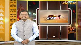 Bhakti Top 20 | 4 February 2019 | Dharm And Adhyatma News |