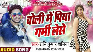 चोली में पिया गर्मी लेसे - Choli Me Piya Garmi Lese - Shani Kumar Shaniya - Bhojpuri Holi SOngs 2019