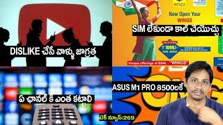 Technews in telugu 269: Asus offer,5000 tv,dth trai package,windows errors,whatsapp stickers,500