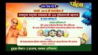 Shri Guptisagar Ji Maharaj|Panchkalyanak Mahotsav Part-2|Hudda Sec-2, Palval(Haryana)|Date:-18/1/19