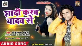 #Antra Singh आ गया DJ पर धूम मचाने वाला गाना - Sadi karam Yadav Se - Hit Arkestra Song