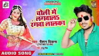 Raushan Diwana 2019 Ka Sabase Hit Holi Song - चोली में लगवाल रंगवा ललका