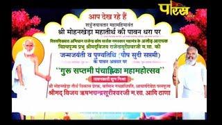 Shri Rishabh Chandra Sureswari Ji Maharaj|Mohan Kheda Part-1|Date:-13/1/19