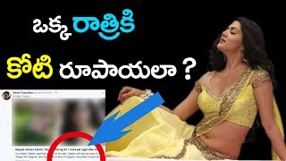 sakshi chaudary 1crore offer I latest Tollyood news I RECTVINDIA