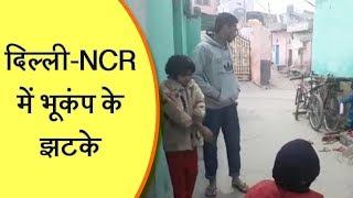 दिल्ली-NCR में भूकंप के झटके, रिक्टर स्केल पर तीव्रता 6.4 दर्ज