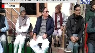 हरियाणा में आयोजित होगी परिवर्तन रैली || ANV NEWS HARYANA
