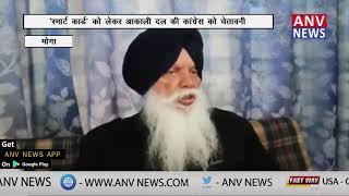 'स्मार्ट कार्ड' को लेकर आकाली दल की कांग्रेस को चेतावनी    ANV NEWS PUNJAB